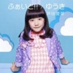 芦田愛菜 アシダマナ / ふぁいと!!  /  ゆうき (+DVD)【初回限定盤】  〔CD Maxi〕