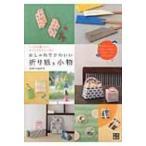 おしゃれでかわいい折り紙 & 小物 いつもの暮らしにカワイイをちょい足し / スタジオオリガミ  〔本〕
