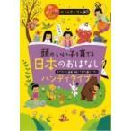 頭のいい子を育てる日本のおはなし ハンディタイプ 頭のいい子を育てるおはなし366ベストセレクト90 / 主婦