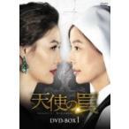 天使の罠 DVD-BOX1  〔DVD〕