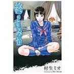 終のすみか 6 ニチブン・コミックス / 村生ミオ  〔コミック〕