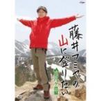 藤井フミヤ フジイフミヤ / 藤井フミヤの山に登りたい ディレクターズカット版  〔DVD〕