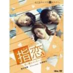 指恋(ゆびこい)〜君に贈るメッセージ〜  〔DVD〕