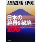 AMAZING SPOT 日本の絶景 & 秘境100 / 朝日新聞出版  〔本〕