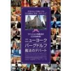 ニューヨーク・バーグドルフ 魔法のデパート【通常版】  〔DVD〕