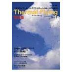 Thermal Flying パラグライダー & ハンググライダーパイロットのための / ブルクハルト・マルテンス  〔本〕