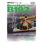 GP Car Story  vol.08  三栄書房