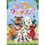 いないいないばあっ! / NHK DVD: : いないいないばあっ! あつまれ!ワンワンわんだーらんど うたって!あそんで!ワ