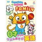 キッズ / CatChat for BABIES  &  FAMILY 〜0才からのリズムあそび英語  〔DVD〕