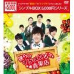僕らのイケメン青果店 DVD-BOX  〔DVD〕