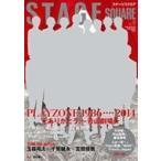 ステージスクエアvol.9 HINODE MOOK 56 / 雑誌  〔ムック〕