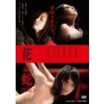 花と蛇 ZERO  〔DVD〕