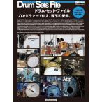 リズム  &  ドラム・マガジン ドラム・セット・ファイル リットーミュージックムック / Rhythm & Drums Magazine編集