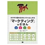 Yahoo!HMV&BOOKS online Yahoo!店サラサラ読めるのにジワッとしみる「マーケティング」のきほん / 庭山一郎  〔本〕