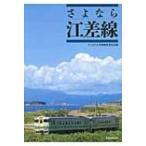 さよなら江差線 / Books2  〔本〕