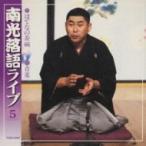 HMV&BOOKS online Yahoo!店で買える「桂南光 カツラナンコウ / 南光落語ライブ5 はてなの茶碗 / 青菜 〔CD〕」の画像です。価格は2,219円になります。