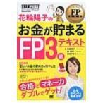 花輪陽子のお金が貯まるFP3級テキスト / 花輪陽子  〔本〕