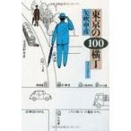 東京の100横丁 / 矢吹申彦  〔本〕