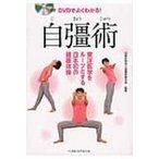 Yahoo!HMV&BOOKS online Yahoo!店DVDでよくわかる!自彊術 / 自彊術普及会  〔本〕
