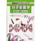 分子栄養学 遺伝子の基礎からわかる   羊土社 加藤久典