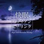 オムニバス(コンピレーション) / 快眠 ハワイアン ヒーリング 国内盤 〔CD〕