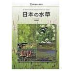 日本の水草 ネイチャーガイド / 角野康郎  〔図鑑〕