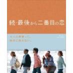 続・最後から二番目の恋 Blu-ray BOX  〔BLU-RAY DISC〕