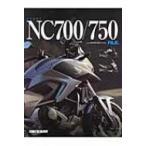ホンダNC700 / 750ファイル / Books2  〔本〕