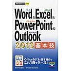 Word  &  Excel  &  PowerPoint  &  Outlook 2013基本技 今すぐ使えるかんたんmini / 技術評論社編集部  〔本〕