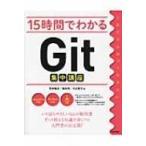15時間でわかるGit集中講座 SourceTree / Git Flow対応 / 岡本隆史  〔本〕