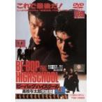 映画 (Movie) / 劇場版 ビー・バップ・ハイスクール 高校与太郎完結篇  〔DVD〕