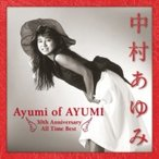 中村あゆみ / Ayumi of AYUMI〜30th Anniversary All Time Best  〔CD〕