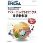 パワーエレクトロニクス技術教科書(トランジスタ技術special) トランジスタ技術special / トランジスタ技術SPECIAL