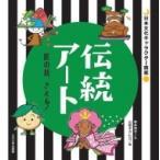 伝統アート 匠の技、さえる! 日本文化キャラクター図鑑 / 本木洋子  〔本〕