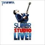 高中正義 タカナカマサヨシ / SUPER STUDIO LIVE! (+DVD)【初回限定盤】  〔CD〕