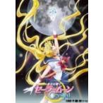 美少女戦士セーラームーン Crystal 12 【Blu-ray 通常版】  〔BLU-RAY DISC〕