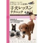 ドッグ・トレーナーに必要な「子犬レッスン」テクニック 犬の行動シミュレーション・ガイド / ヴィベケ・リ