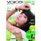 B.L.T. VOICE GIRLS Vol.19 TOKYO NEWS MOOK / B.L.T.編集部 (東京ニュース通信社)  〔ムック〕