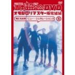 吉本超合金 DVD オモシロリマスター版5(仮)  〔DVD〕