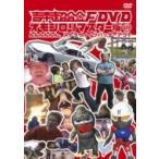 吉本超合金F 1(仮)  〔DVD〕