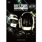 Daft Punk ダフトパンク  / ダフト パンク リビールド  〔DVD〕