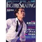 ワールド・フィギュアスケートno.65 / ワールド・フィギュアスケート編集部  〔本〕