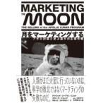 月をマーケティングする アポロ計画と史上最大の広報作戦 / デイヴィッド・ミーアマン・スコット  〔本〕