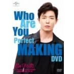 「君を守る恋 〜Who Are You〜」パーフェクトメイキングDVD〜最後の撮影記録〜第2章  〔DVD〕