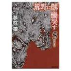 荒野に獣 慟哭す 5 獣神の章 徳間文庫 / 夢枕獏  〔文庫〕