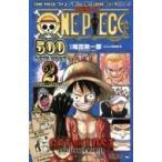 ONE PIECE 500 QUIZ BOOK 2 ジャンプコミックス / 尾田栄一郎 オダエイイチロウ  〔コミック〕