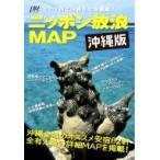 ニッポン放浪MAP 沖縄版 / 風来堂  〔本〕