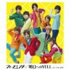 Hey!Say!Jump ヘイセイジャンプ / ウィークエンダー / 明日へのYELL 【通常盤】  〔CD Maxi〕