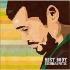 竹原ピストル / BEST BOUT  〔CD〕