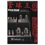 季刊管球王国 Vol.73 別冊ステレオサウンド / Books2  〔ムック〕